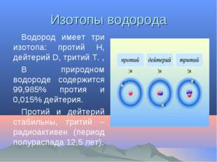 Изотопы водорода Водород имеет три изотопа: протий Н, дейтерий D, тритий Т. ,
