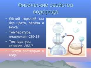Физические свойства водорода Лёгкий горючий газ без цвета, запаха и вкуса. Те