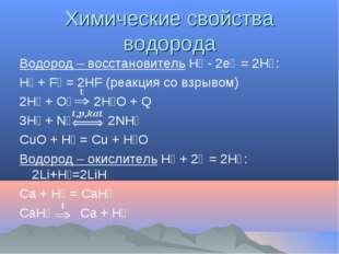 Химические свойства водорода Водород – восстановитель Н₂ - 2е⁻ = 2Н⁺: Н₂ + F₂
