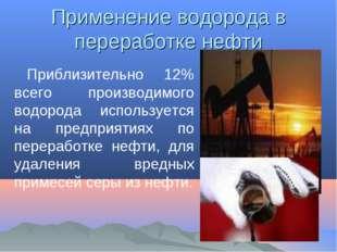 Применение водорода в переработке нефти Приблизительно 12% всего производимог
