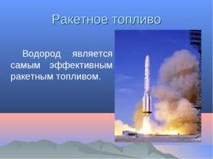 Ракетное топливо Водород является самым эффективным ракетным топливом.