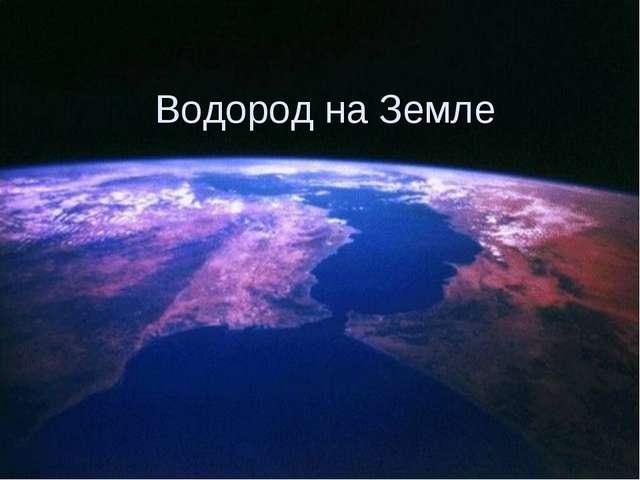 Водород на Земле