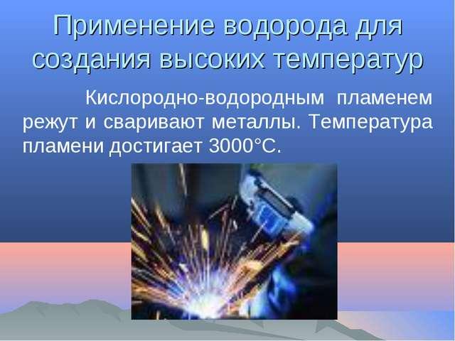 Применение водорода для создания высоких температур Кислородно-водородным пла...