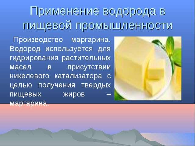 Применение водорода в пищевой промышленности Производство маргарина. Водород...