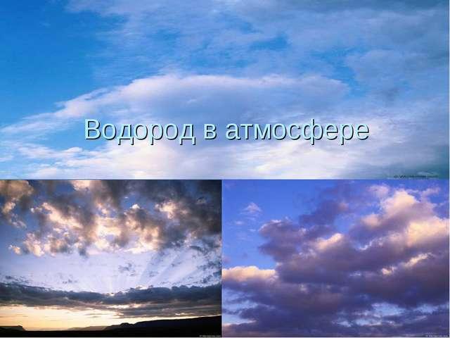 Водород в атмосфере
