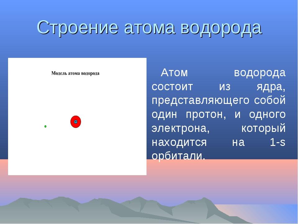 Строение атома водорода Атом водорода состоит из ядра, представляющего собой...