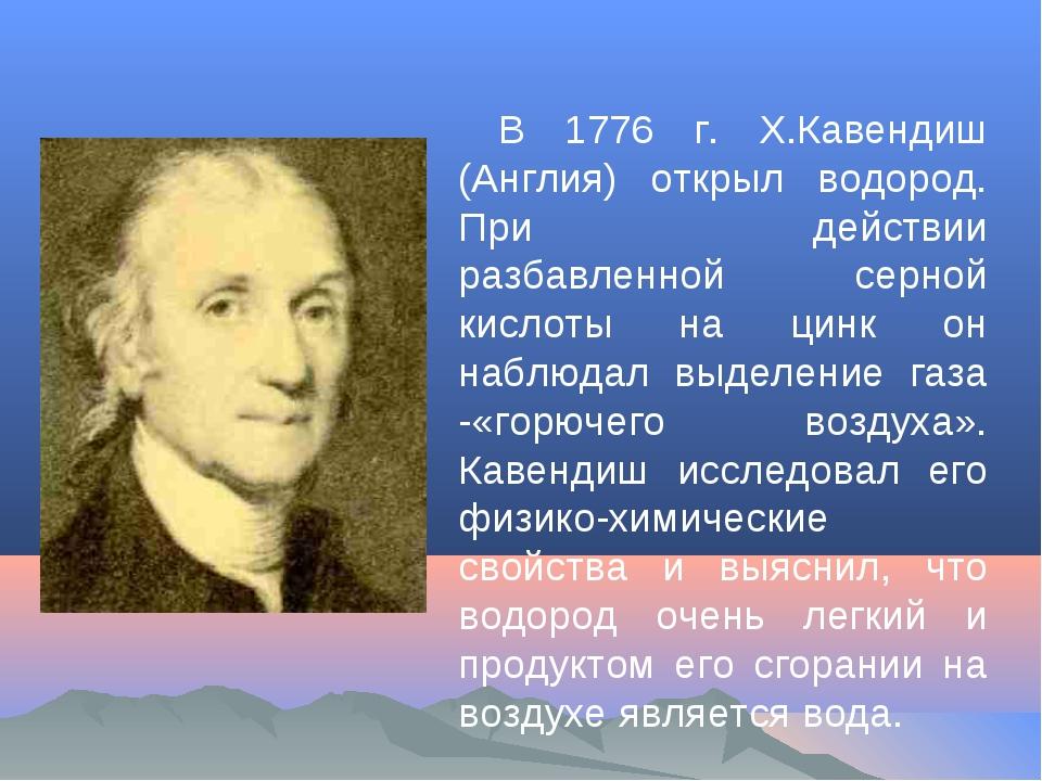 В 1776 г. Х.Кавендиш (Англия) открыл водород. При действии разбавленной серно...