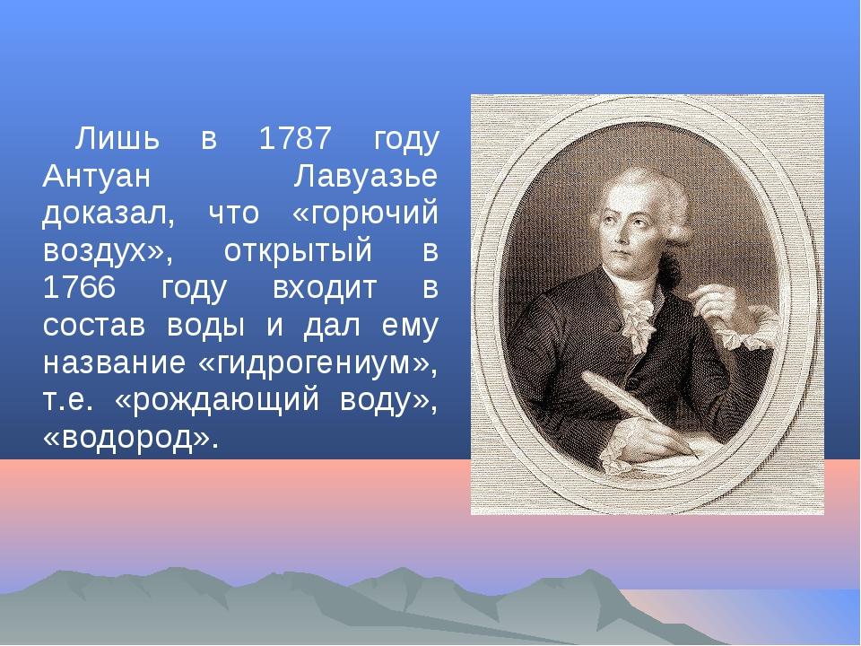 Лишь в 1787 году Антуан Лавуазье доказал, что «горючий воздух», открытый в 17...