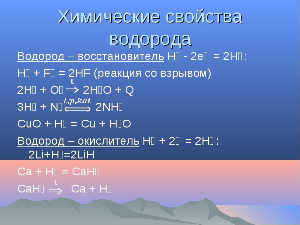 Химические свойства водорода Водород – восстановитель Н₂ - 2е⁻ = 2Н⁺: Н₂ + F₂...