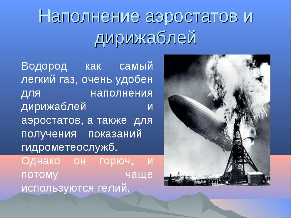 Наполнение аэростатов и дирижаблей Водород как самый легкий газ, очень удобен...