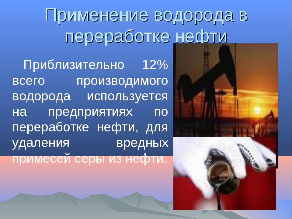 Применение водорода в переработке нефти Приблизительно 12% всего производимог...
