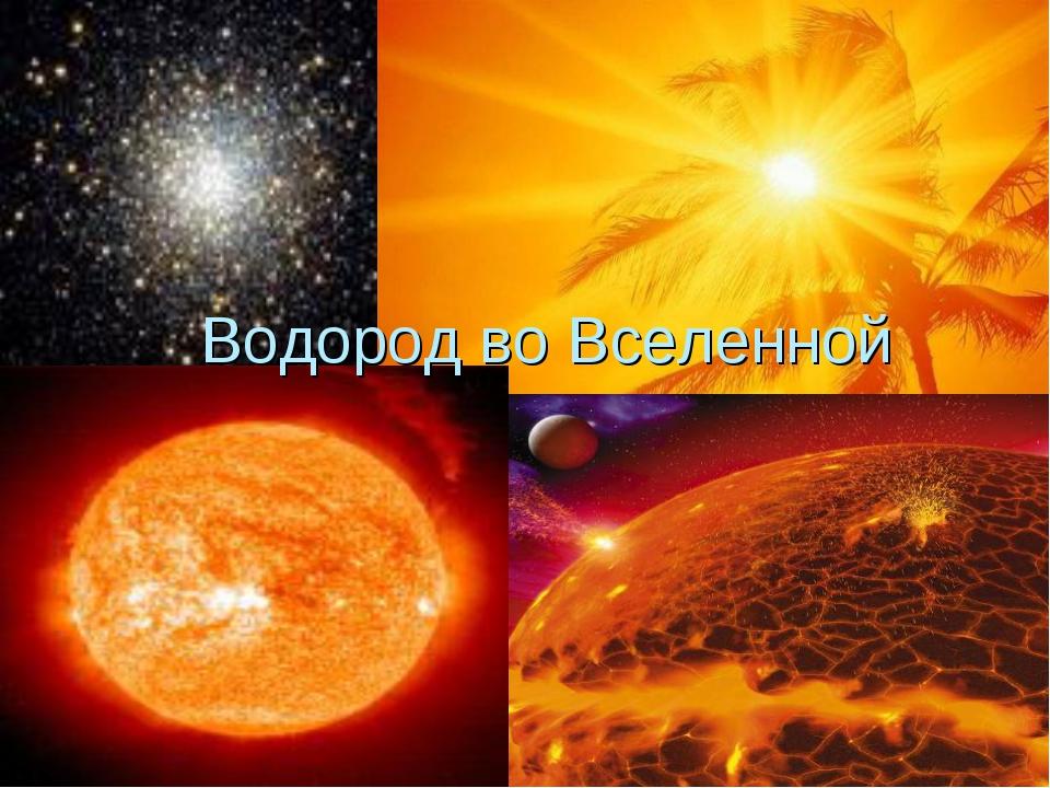 Водород во Вселенной