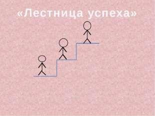 «Лестница успеха»