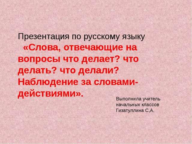 Презентация по русскому языку «Слова, отвечающие на вопросы что делает? что д...