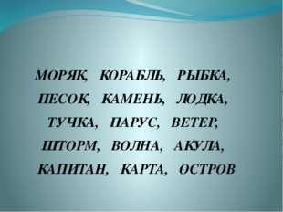 МОРЯК, КОРАБЛЬ, РЫБКА, ПЕСОК, КАМЕНЬ, ЛОДКА, ТУЧКА, ПАРУС, ВЕТЕР, ШТОРМ, ВОЛ
