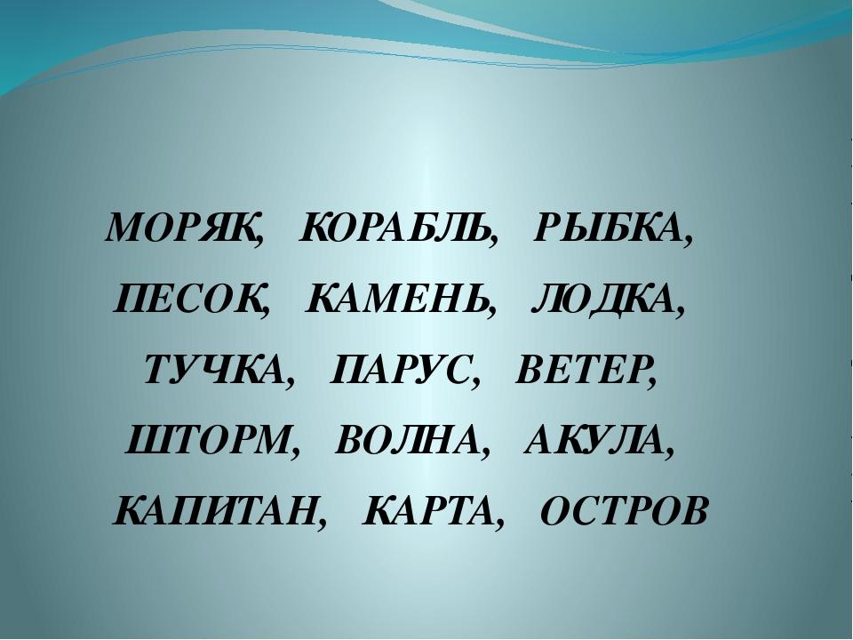 МОРЯК, КОРАБЛЬ, РЫБКА, ПЕСОК, КАМЕНЬ, ЛОДКА, ТУЧКА, ПАРУС, ВЕТЕР, ШТОРМ, ВОЛ...