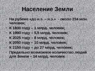 Население Земли На рубеже «до н.э. – н.э.» - около 234 млн. человек; К 1800 г