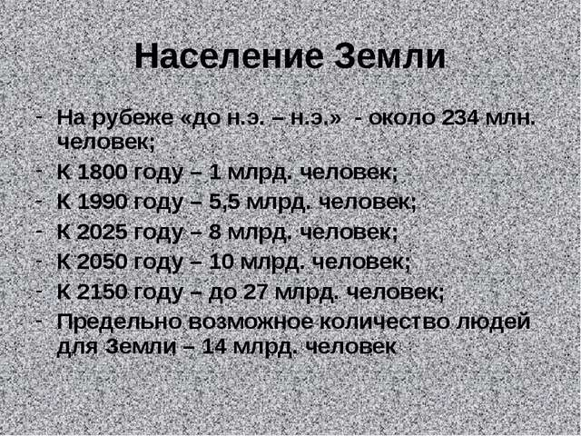 Население Земли На рубеже «до н.э. – н.э.» - около 234 млн. человек; К 1800 г...