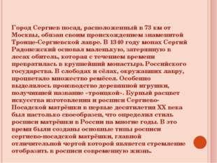 Город Сергиев посад, расположенный в 73 км от Москвы, обязан своим происхожде