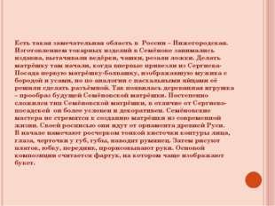 Есть такая замечательная область в России – Нижегородская. Изготовлением ток
