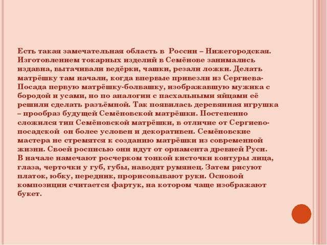 Есть такая замечательная область в России – Нижегородская. Изготовлением ток...