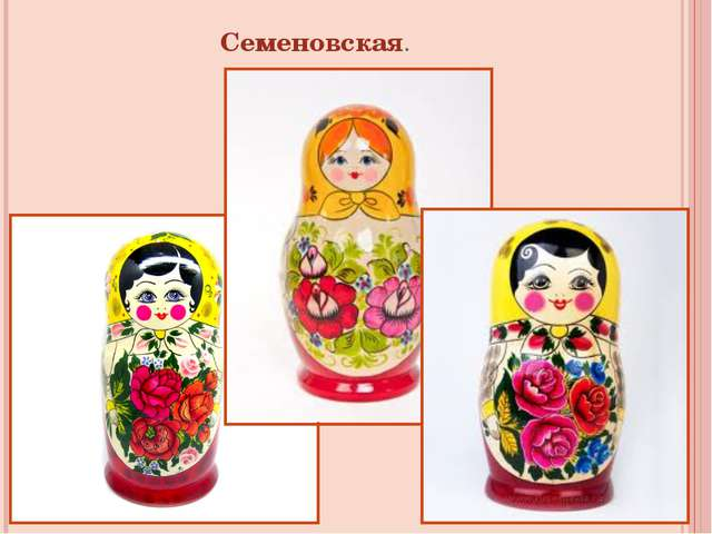 Семеновская.