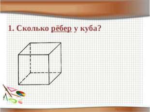 1. Сколько рёбер у куба?