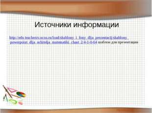 http://edu teacherzv.ucoz.ru/load/shablony_i_fony_dlja_prezentacij/shablony_