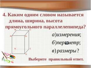 4. Каким одним словом называется длина, ширина, высота прямоугольного паралле