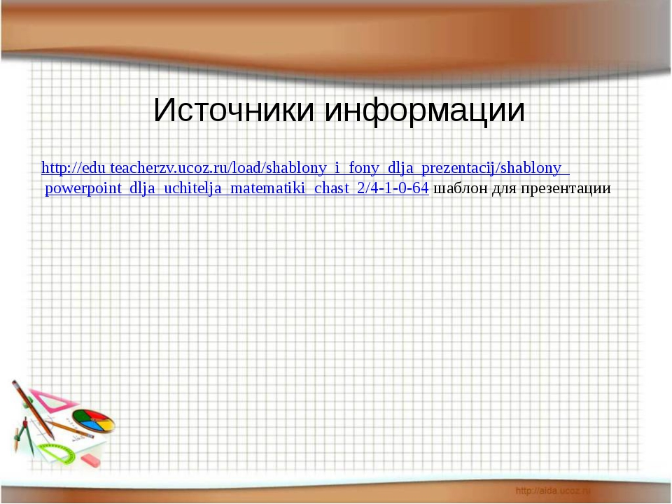 http://edu teacherzv.ucoz.ru/load/shablony_i_fony_dlja_prezentacij/shablony_...