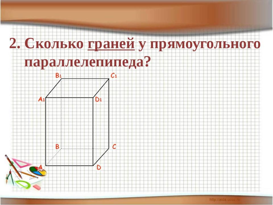 2. Сколько граней у прямоугольного параллелепипеда?