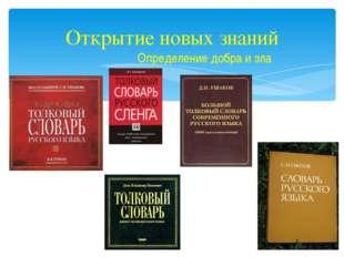 Открытие новых знаний Определение добра и зла