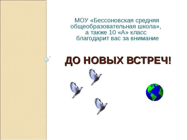 ДО НОВЫХ ВСТРЕЧ! МОУ «Бессоновская средняя общеобразовательная школа», а такж...
