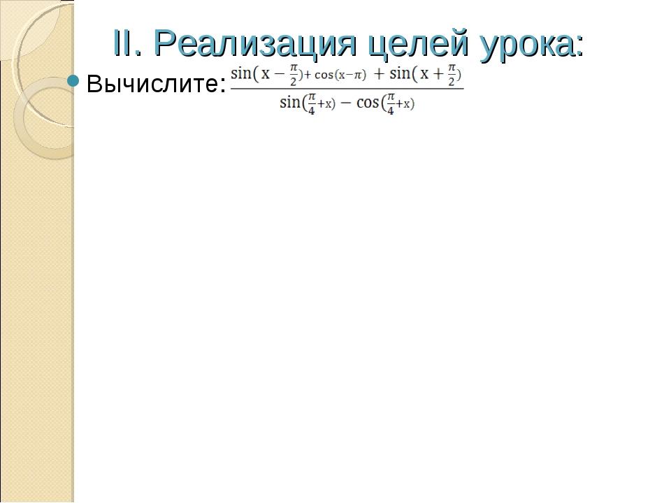 II. Реализация целей урока: Вычислите: