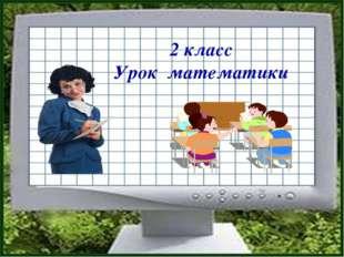 2 класс Урок математики
