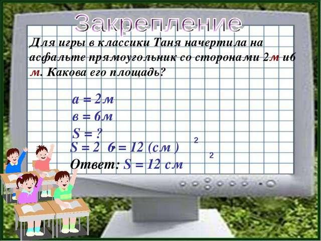 Для игры в классики Таня начертила на асфальте прямоугольник со сторонами 2м...