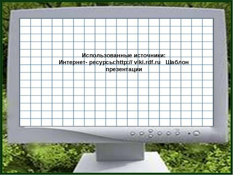 Использованные источники: Интернет- ресурсы:http:// viki.rdf.ru Шаблон презен...