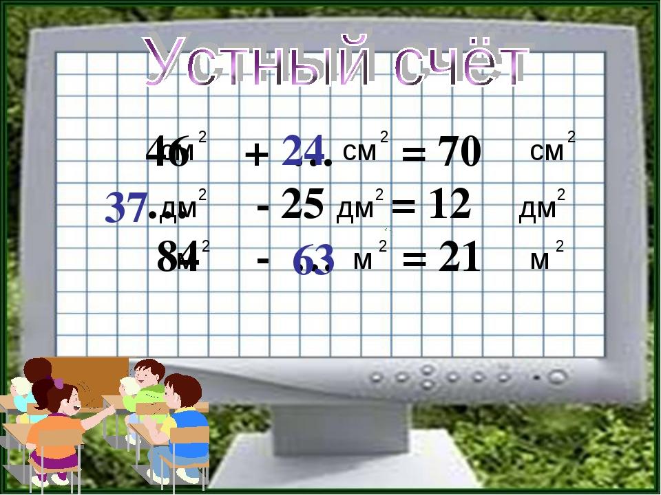 46 + … = 70 … - 25 = 12 84 - … = 21 24 37 63