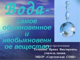 Вода- самое обыкновенное и необыкновенное вещество Автор презентации: Голиков