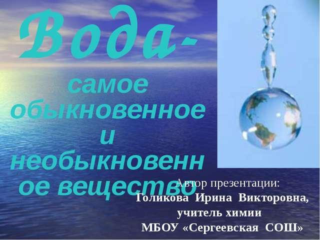 Вода- самое обыкновенное и необыкновенное вещество Автор презентации: Голиков...