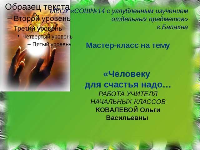 МБОУ «СОШ№14 с углубленным изучением отдельных предметов» г.Балахна Мастер-к...