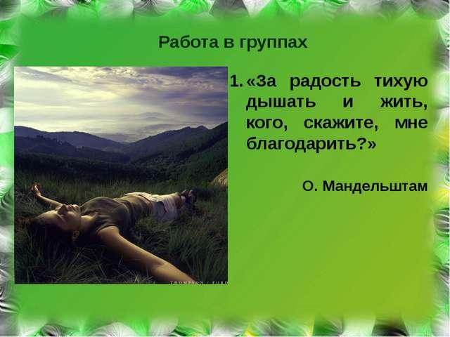 Работа в группах «За радость тихую дышать и жить, кого, скажите, мне благодар...