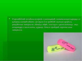 В производстве поливинилхлорида, пластикатов, синтетического каучука, из кото