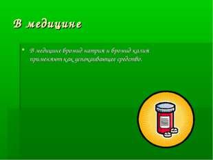 В медицине В медицине бромид натрия и бромид калия применяют как успокаивающе
