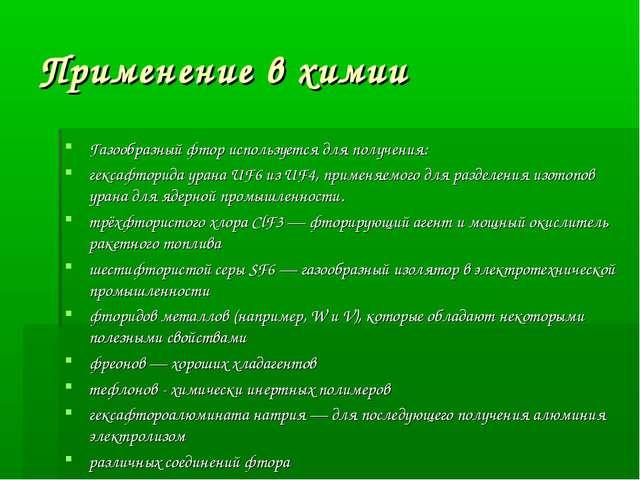 Применение в химии Газообразный фтор используется для получения: гексафторида...