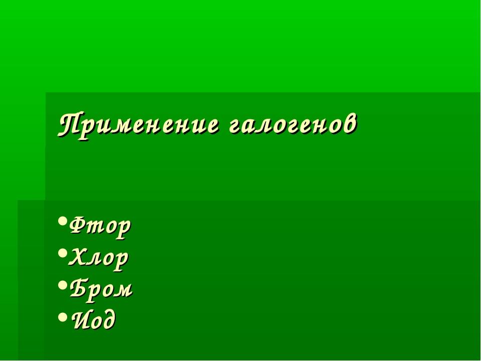 Применение галогенов Фтор Хлор Бром Иод