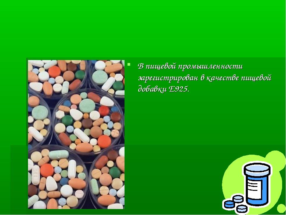 В пищевой промышленности зарегистрирован в качестве пищевой добавки E925.