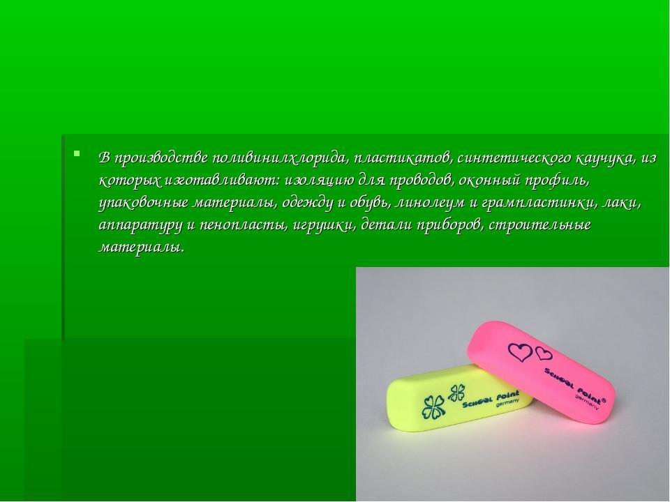 В производстве поливинилхлорида, пластикатов, синтетического каучука, из кото...