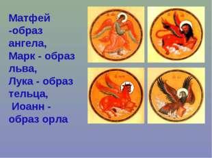 Матфей -образ ангела, Марк - образ льва, Лука - образ тельца, Иоанн - образ о