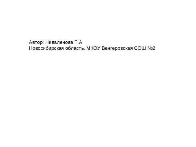 Автор: Ниваленова Т.А. Новосибирская область. МКОУ Венгеровская СОШ №2